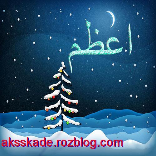 اسم زمستانی اعظم- عکس کده