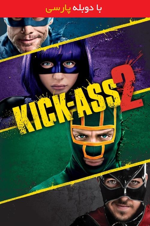 دانلود رایگان دوبله فارسی فیلم کیک اس 2 Kick-Ass 2 2013