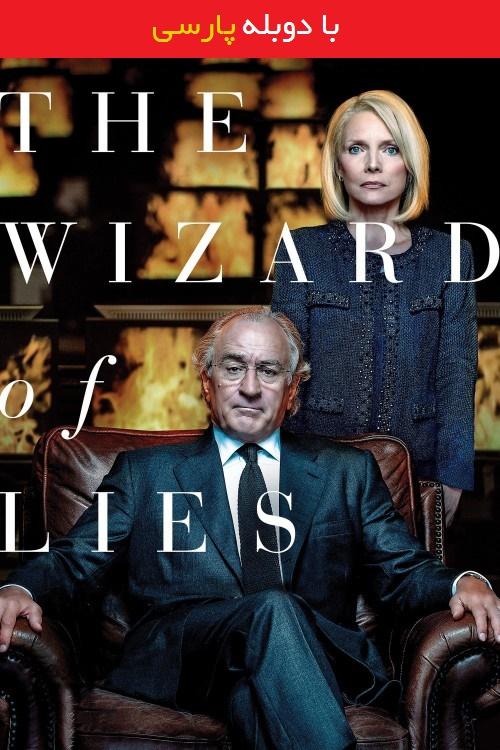 دانلود رایگان دوبله فارسی فیلم جادوی دروغها The Wizard of Lies 2017