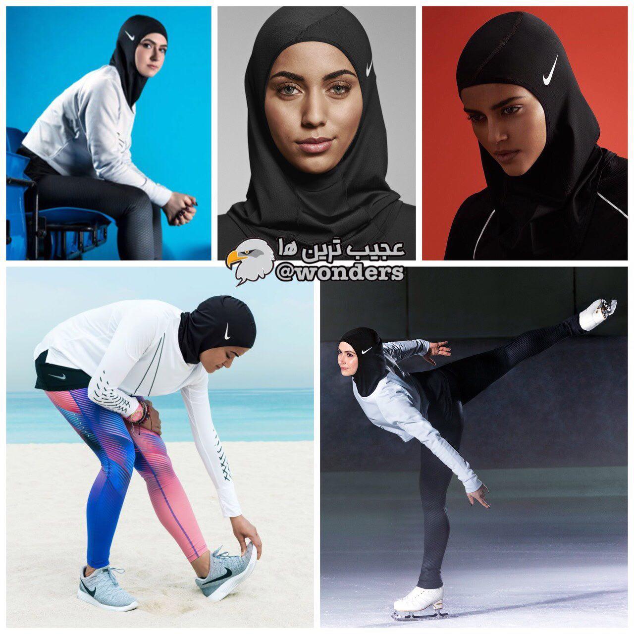 حجاب ورزشی نایکی یکی از اختراعات مهم سال 2017