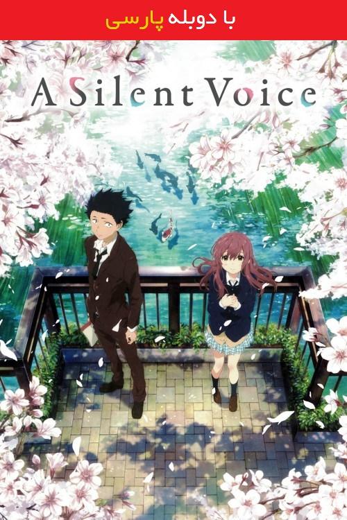 دانلود رایگان دوبله فارسی انیمیشن صدای سکوت A Silent Voice 2016