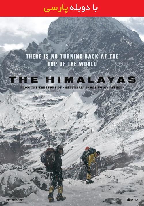 دانلود رایگان دوبله فارسی فیلم هیمالیا The Himalayas 2015