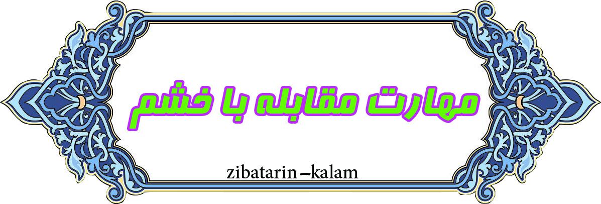 تصویر : http://rozup.ir/view/2368721/28.jpg