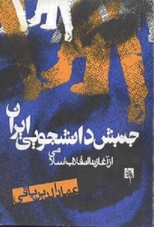 دانلود کتاب PDF جنبش دانشجویی ایران ( از آغاز تا انقلاب اسلامی )