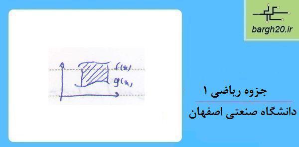 جزوه درس ریاضی 1 صنعتی اصفهان