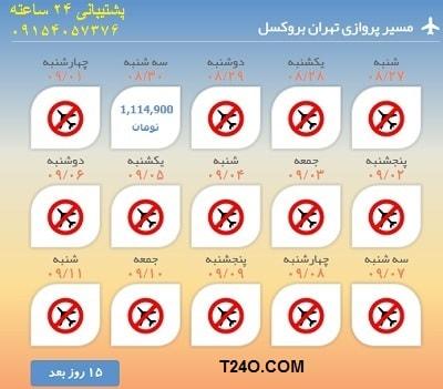 خرید اینترنتی بلیط هواپیما تهران بلژیک.09154057376