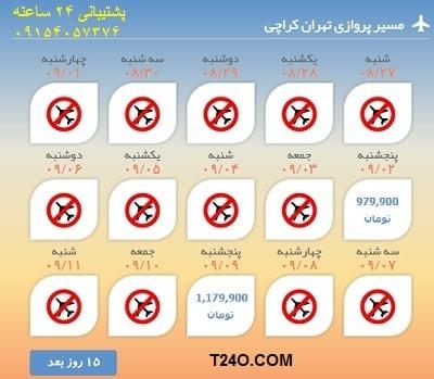 خرید اینترنتی بلیط هواپیما تهران کراچی.09154057376