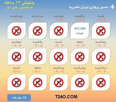 خرید اینترنتی بلیط هواپیما تهران ناصریه.09154057376