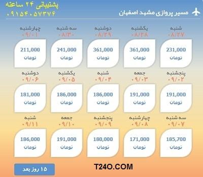 خرید اینترنتی بلیط هواپیما مشهد اصفهان.09154057376