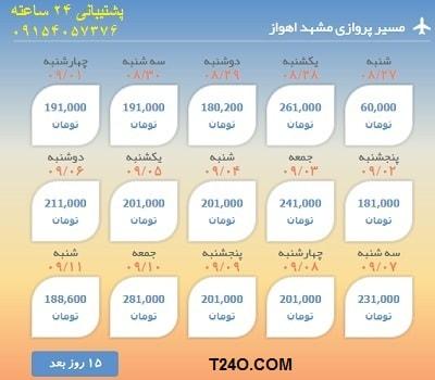 خرید اینترنتی بلیط هواپیما مشهد اهواز.09154057376