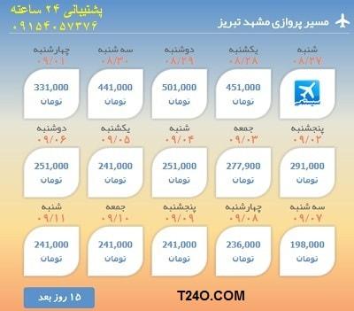 خرید اینترنتی بلیط هواپیما مشهد تبریز.09154057376