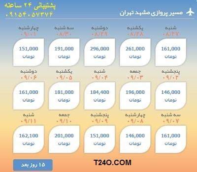 خرید اینترنتی بلیط هواپیما مشهد تهران.09154057376