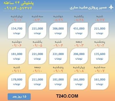 خرید اینترنتی بلیط هواپیما مشهد ساری.09154057376