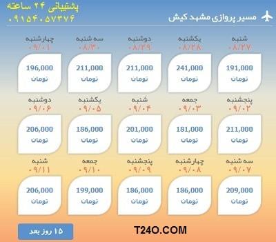 خرید اینترنتی بلیط هواپیما مشهد کیش.09154057376