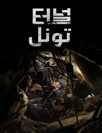 دانلود فیلم Tunnel 2016 با دوبله فارسی