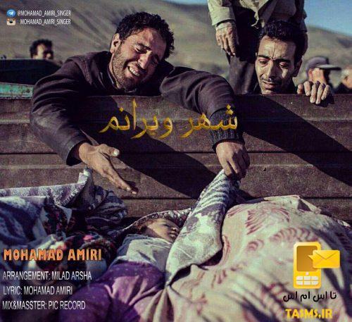 دانلود آهنگ جدید محمد امیری به نام شهر ویرانم