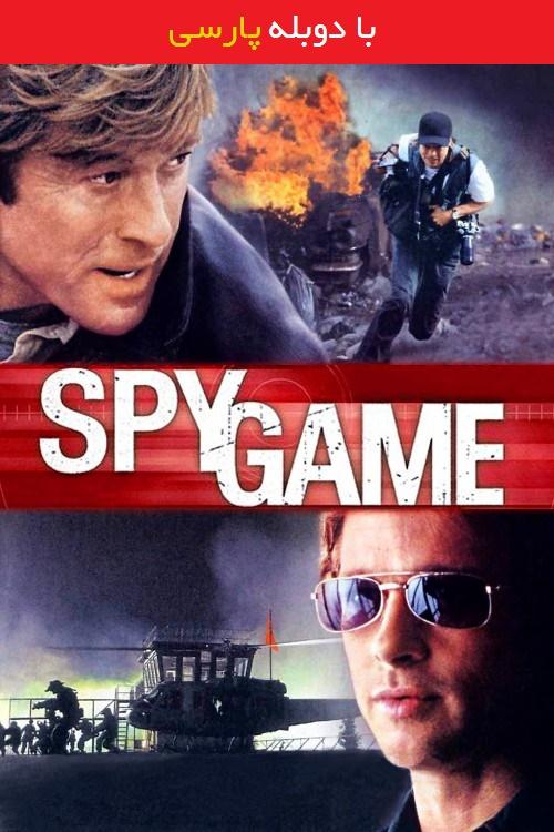 دانلود رایگان دوبله فارسی فیلم جاسوس بازی Spy Game 2001