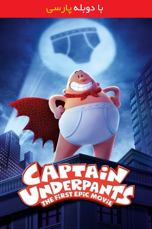 دانلود رایگان دوبله فارسی انیمیشن کاپیتان زیرشلواری Captain Underpants: The First Epic Movie 2017