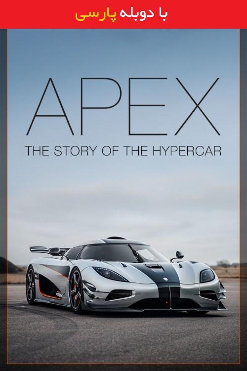 دانلود رایگان دوبله فارسی مستند اوج: داستان ابراتومبیل ها Apex: The Story of the Hypercar 2016
