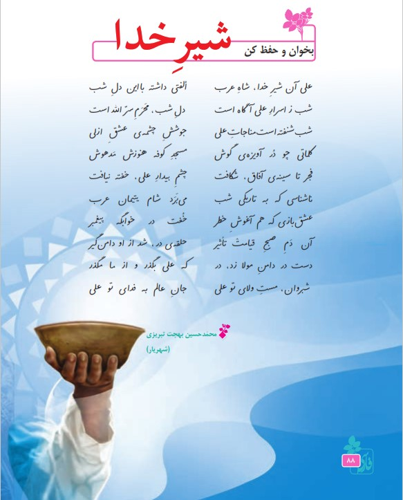 معنی شعر شیر خدا فارسی ششم