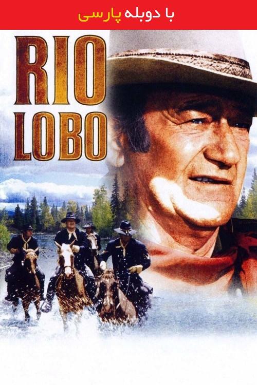 دانلود رایگان دوبله فارسی فیلم ریو لوبو Rio Lobo 1970