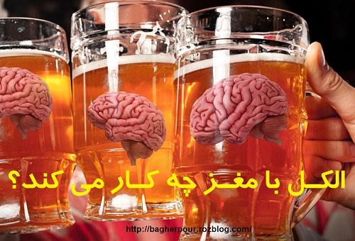 آسیب الکل به مغز...