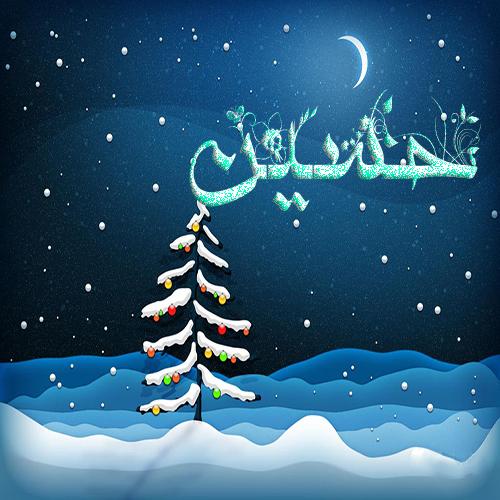اسم زمستانی حسین- عکس کده