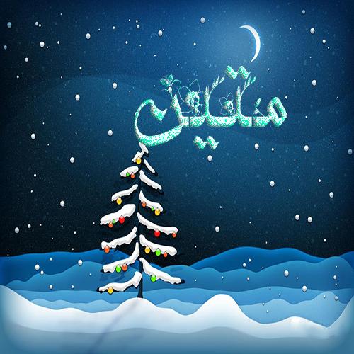 اسم زمستانی متین- عکس کده