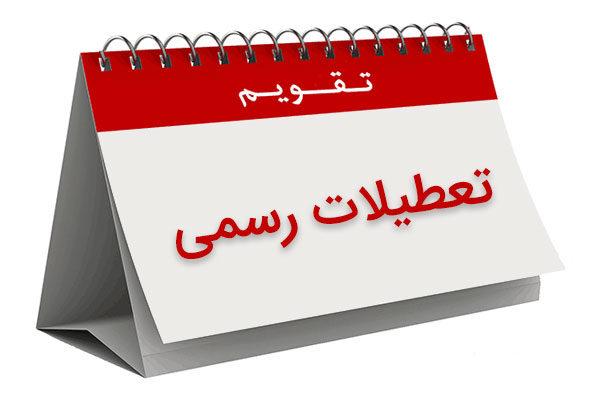 آیا مدارس و دانشگاهها و ادارات روز دوشنبه 6 آذر 96 تعطیل رسمی است؟