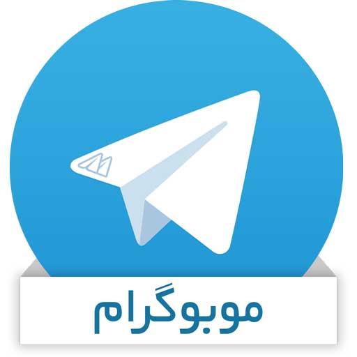دانلود آخرین و جدیدترین ورژن تلگرام و موبوگرام