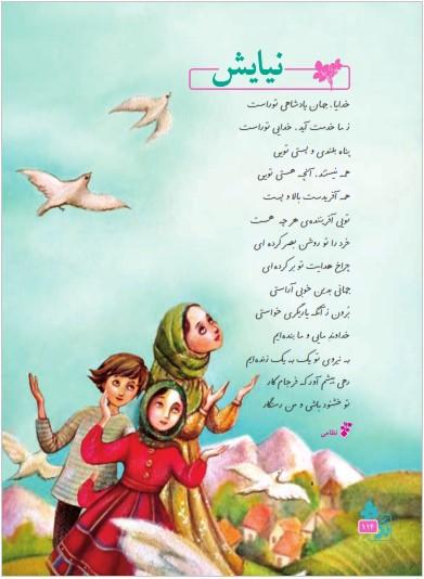 معنی شعر نیایش فارسی ششم