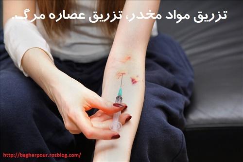 تزریق مواد مخدر...