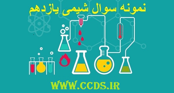 سوالات طبقه بندی شده فصل 1 شیمی یازدهم (صفحه 1 تا 14)