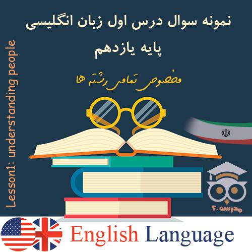 نمونه سوال درس اول زبان انگلیسی پایه یازدهم