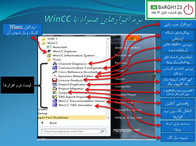 آموزش تصویری WinCC به زبان فارسی