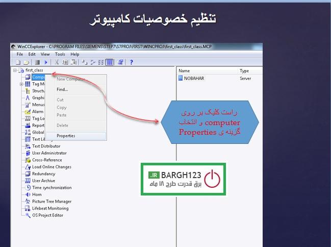 آموزش تصویری wincc flexible جلسه13