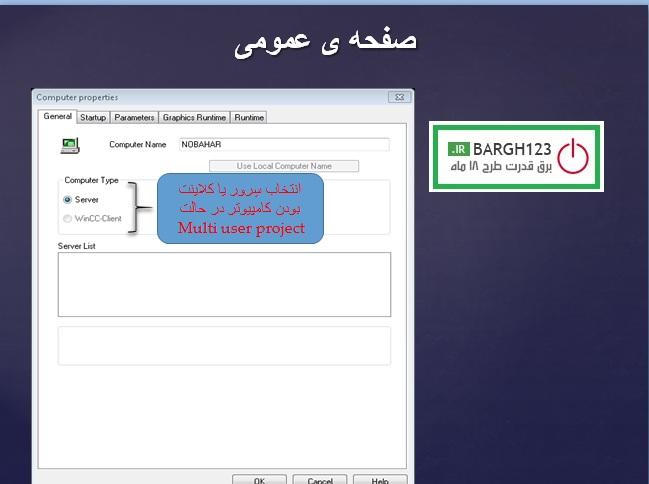 آموزش تصویری wincc flexible جلسه14