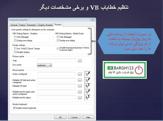 آموزش تصویری wincc flexible جلسه19