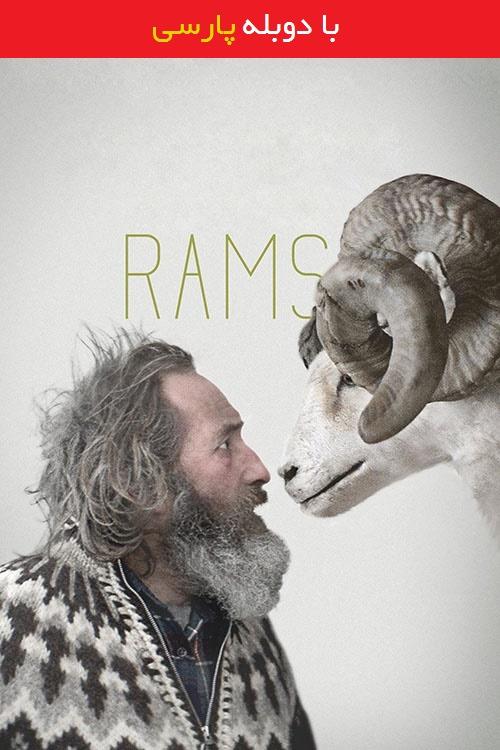 دانلود رایگان دوبله فارسی فیلم قوچ ها Rams 2015