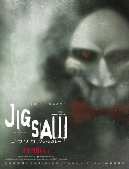 دانلود فیلم جدید ارهSaw: Jigsaw 2017 با لینک مستقیم