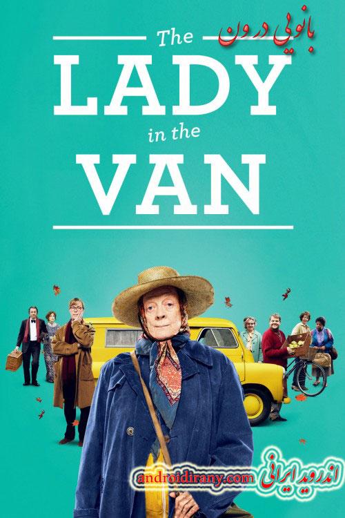 دانلود فیلم دوبله فارسی بانویی در ون The Lady in the Van 2015