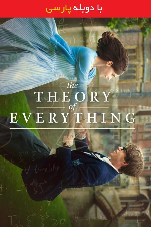 دانلود رایگان دوبله فارسی فیلم نظریه همه چیز The Theory of Everything 2014