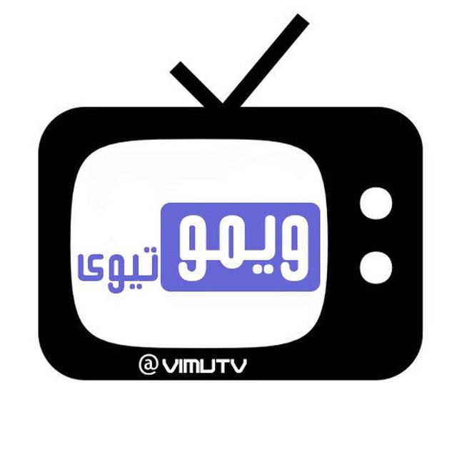 کانال تلگرام ویموتیوی