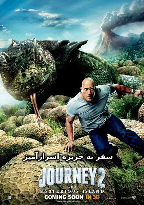 دانلود فیلم سفر به جزیره اسرارآمیز 2012 دوبله فارسی