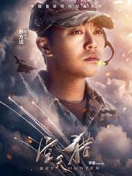 دانلود فیلم Sky Hunter 2017 با لینک مستقیم