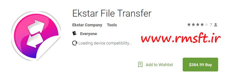 دانلود رایگان برنامه Ekstar File Transfer v1.0 - برنامه ای کی استار فایل ترنسفر برای اندروید