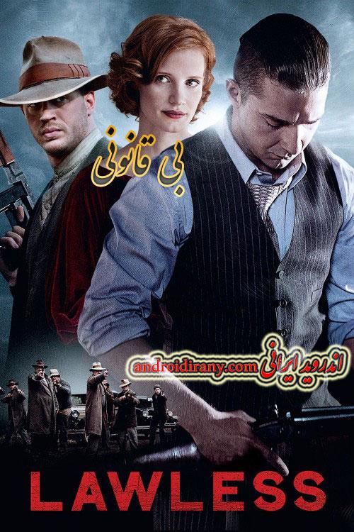 دانلود فیلم دوبله فارسی بی قانونی Lawless 2012