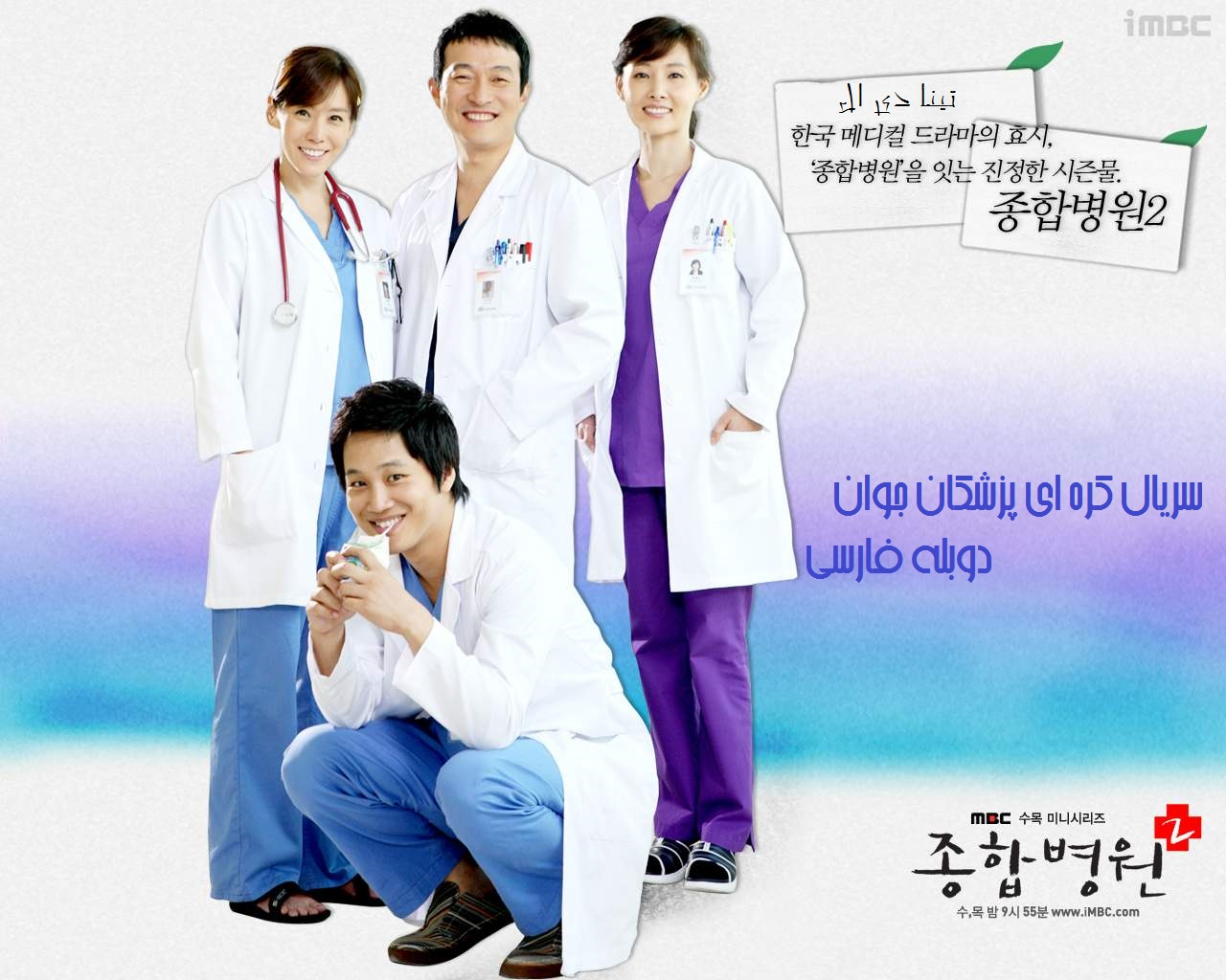 پزشکان جوان