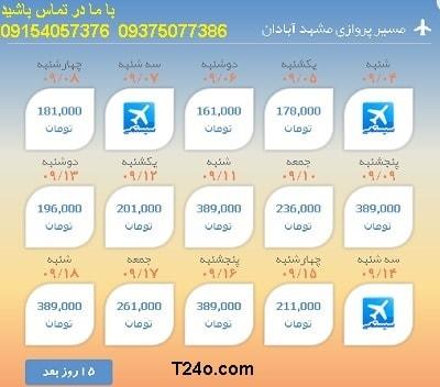 خرید اینترنتی بلیط هواپیما مشهد آبادان.09154057376