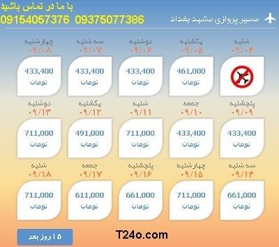 خرید اینترنتی بلیط هواپیما مشهد بغداد.09154057376